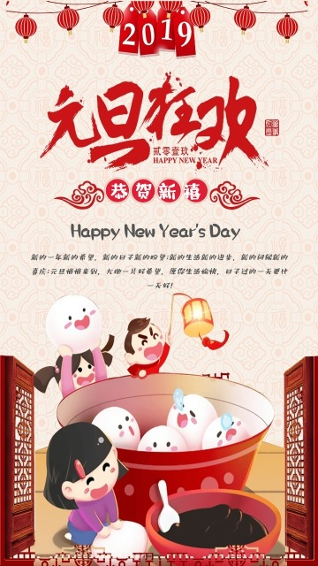 2019年猪年新年元旦节日祝福贺卡
