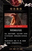 时尚大气火锅店介绍火锅店促销宣传H5