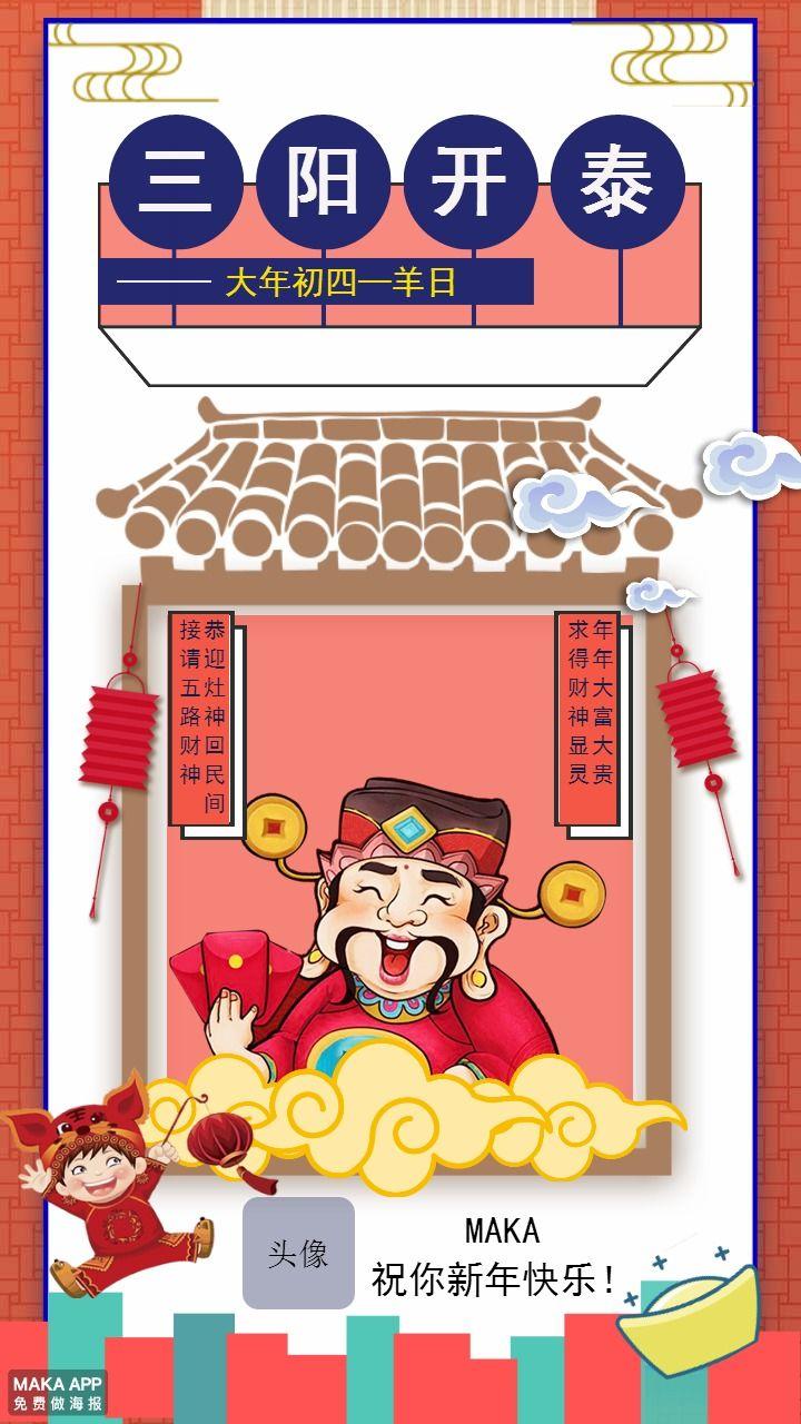 新年祝福海报企业个人通用大年初四扁平中国风