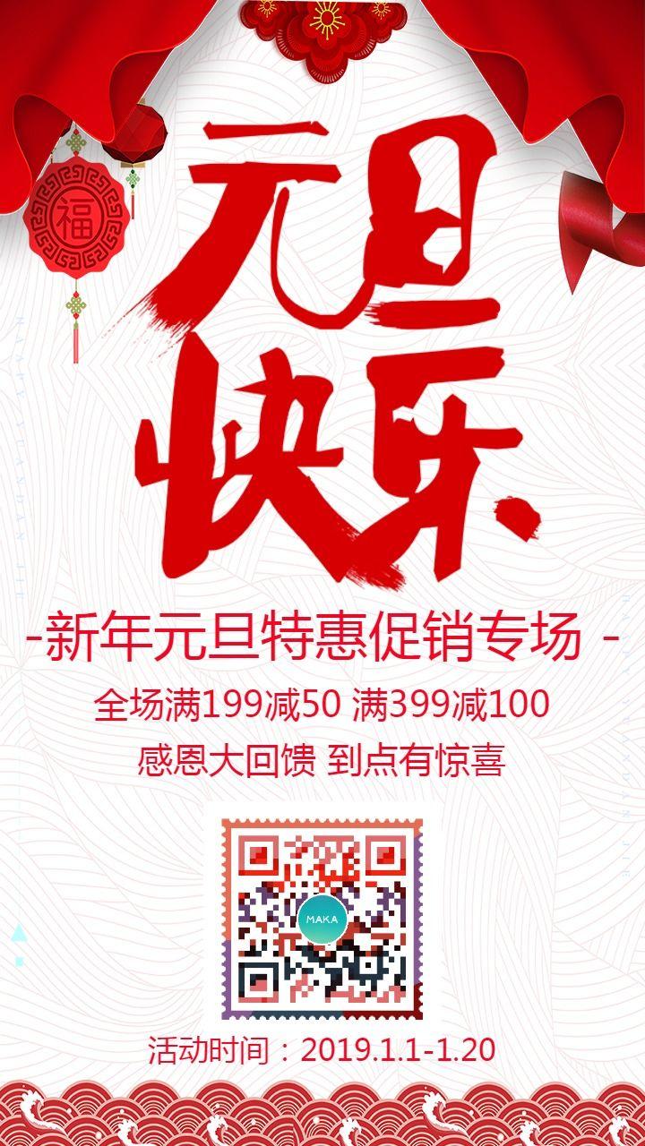 简约中国风2019年新年元旦店铺促销活动宣传