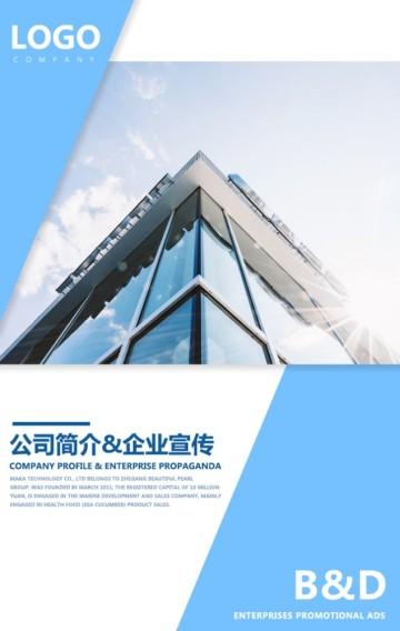 企业蓝企业介绍公司招聘模板
