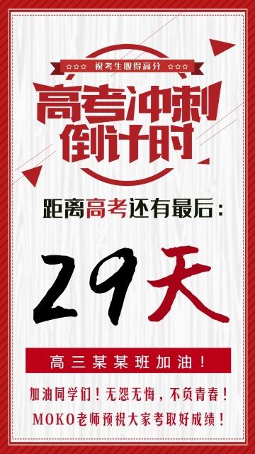 红色简约风高考倒计时宣传手机海报