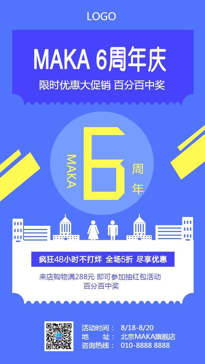 扁平风企业周年庆典限时优惠促销手机海报