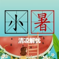 简约文艺传统二十四节气小暑微信公众号小图