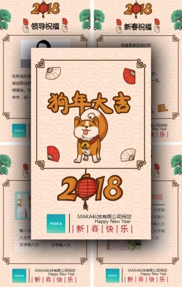 卡通企业个人卡通新年贺卡