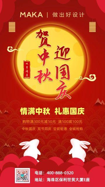 红色喜庆国庆节中秋节宣传促销海报