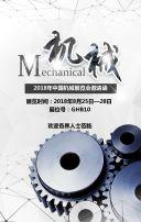 中国机械展览会邀请函