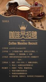 咖啡色怀旧复古风格咖啡厅招聘海报