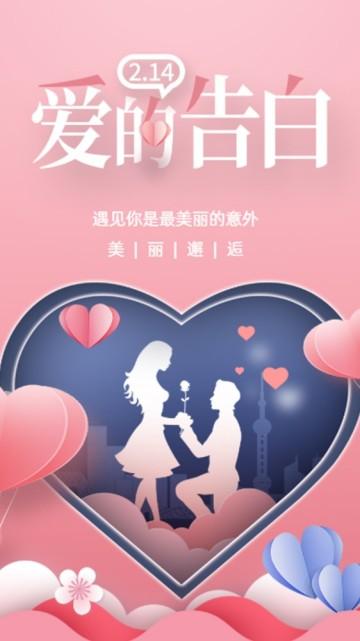 粉色简约爱心214情人节节日告白视频模板