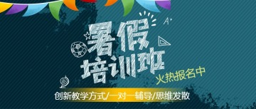 简约文艺暑期班暑假班招生培训宣传公众号封面