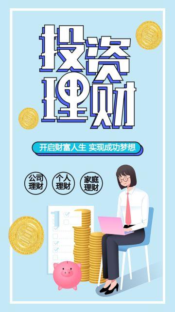 蓝色简约大气投资理财金融海报