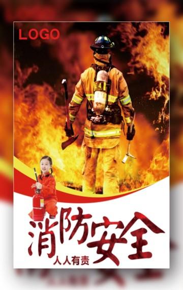 消防安全教育培训宣传/消防器材设备销售宣传/消防工程设计/施工仓储消防安全/安全知识培训/消防宣传/