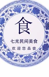 传统美食店铺促销食品展示