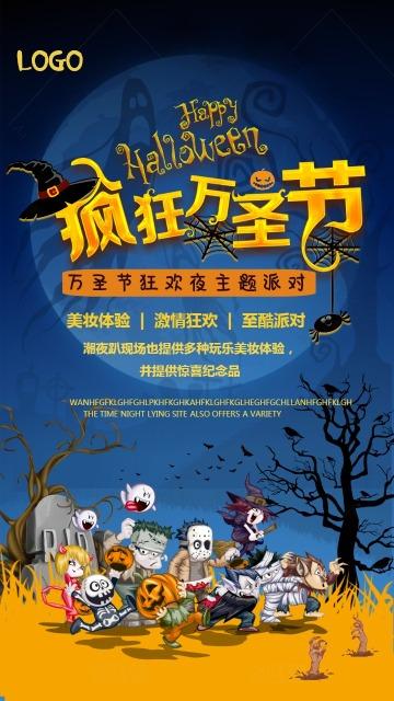 万圣节 狂欢活动促销 邀请函  通用海报