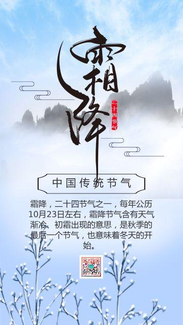 蓝色清新文艺中国传统二十四节气之霜降知识普及宣传海报