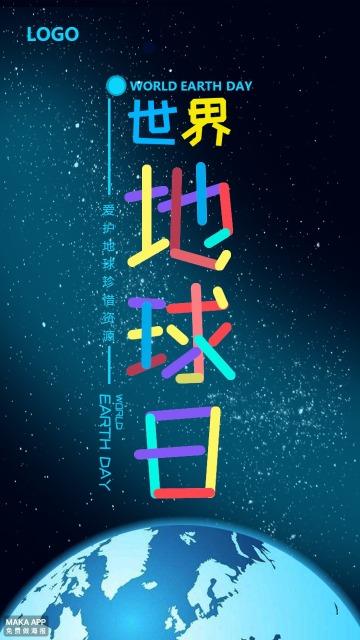 世界地球日多彩叠加海报