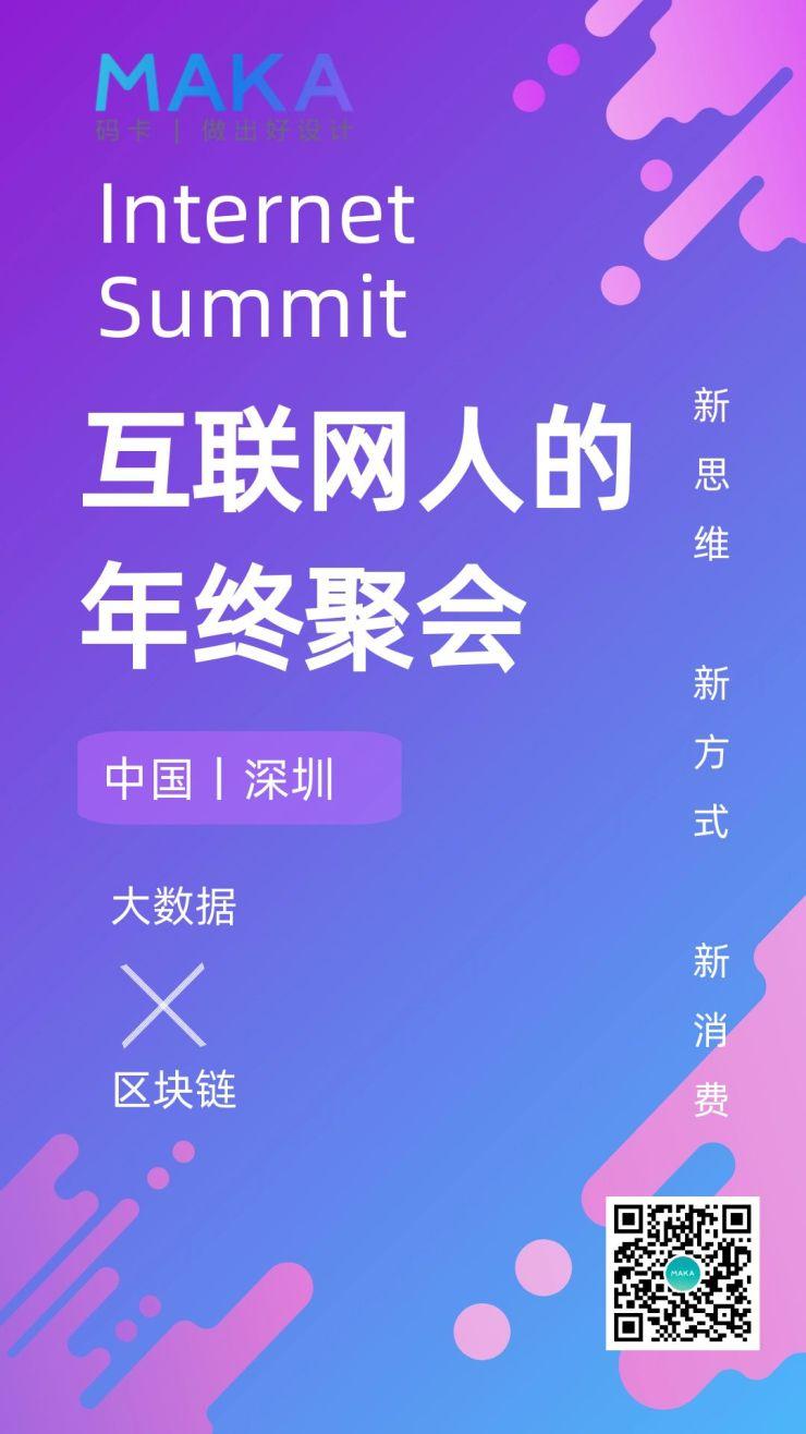 紫色互联网年终聚会活动邀请手机海报