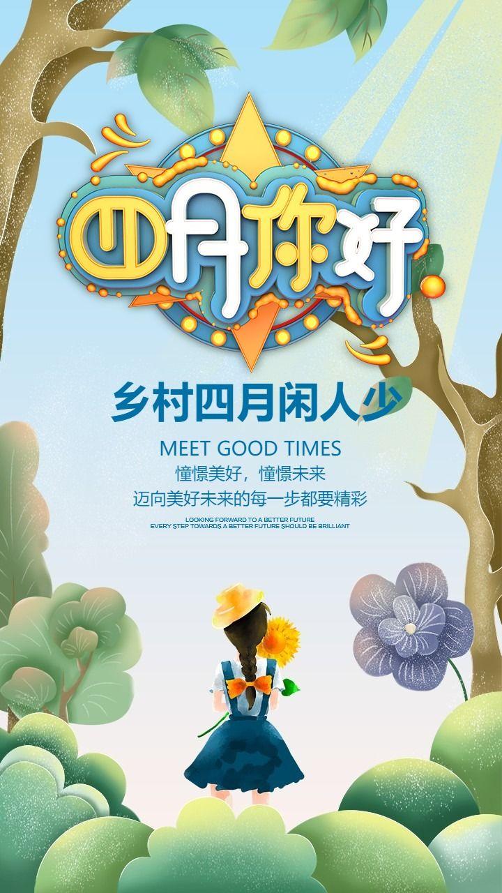 简约清新文艺手绘风四月问候祝福手机海报