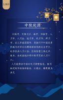 中秋节快乐/月饼促销/中秋活动促销/祝福