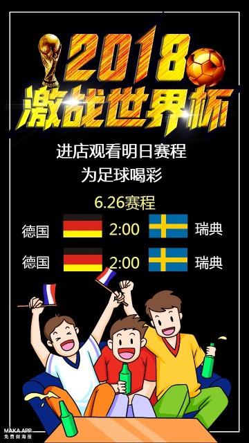 世界杯赛事安排 世界杯 世界杯赛程 世界杯海报 世界杯促销 世界杯