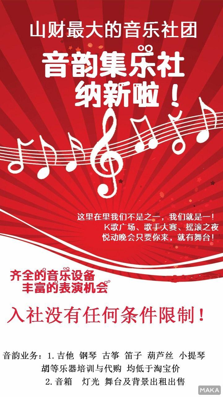 音乐社招生海报