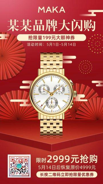 红色中国风创意合成品牌手表电商促销活动宣传手机海报