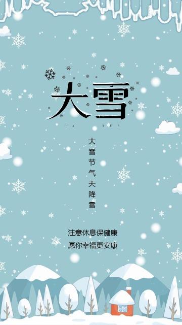 蓝色小清新节气日签节气祝福