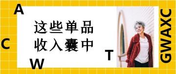 衣服促销活动时尚炫酷商场单品促销活动文章封面头图