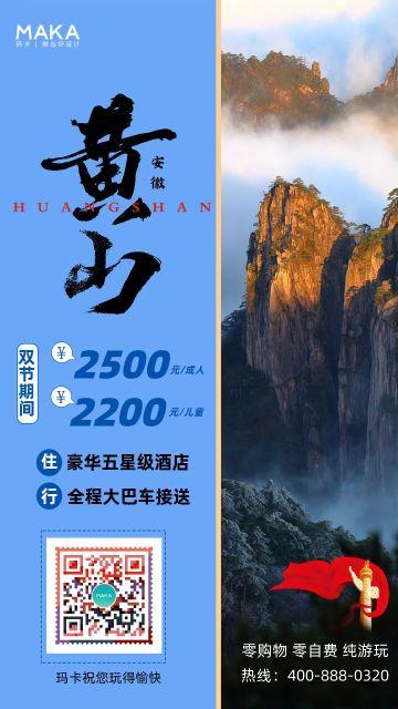 蓝色简约大气风国庆旅游宣传促销宣传通知海报