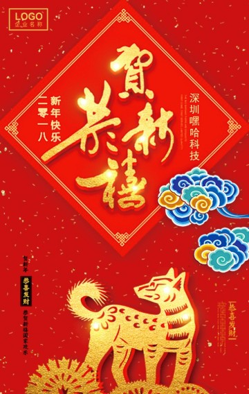 春节贺卡2018狗年新年贺卡新年快乐春节放假通知