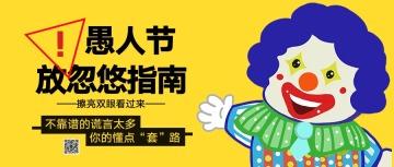 愚人节指南小丑公众号封面配图
