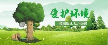 312植树节卡通宣传公众号封面