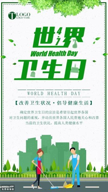 世界卫生日公益绿化海报设计 卫生日