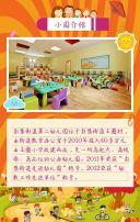 幼儿园|培训班|兴趣班|招生模板