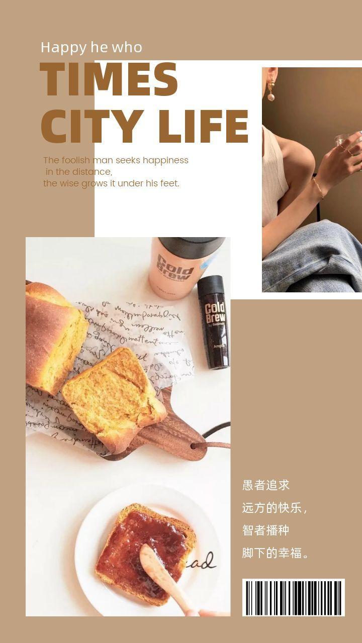 棕色简约大气欧美时尚艺术拼图海报