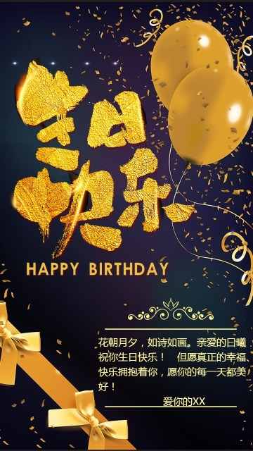 生日贺卡祝福卡男女生日通用贺卡员工生日生日快乐大气时尚黑金气球蝴蝶结-曰曦