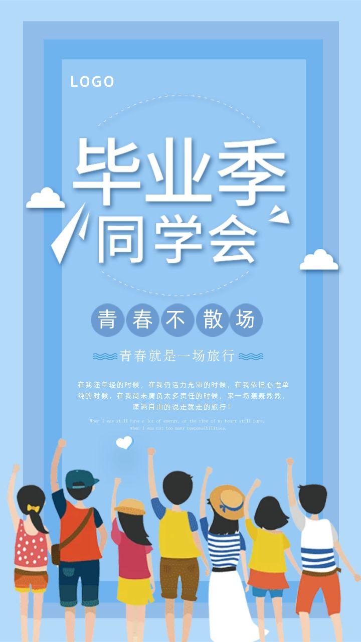 蓝色小清新毕业季同学聚会宣传手机海报