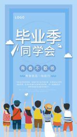 蓝色清新聚会派对校园生活手机海报