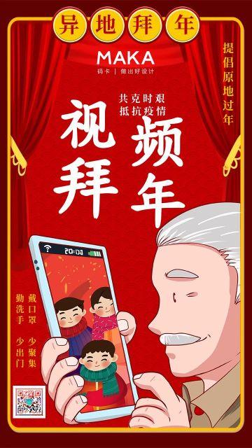 红色卡通中国风视频拜年宣传海报