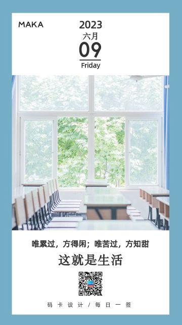 蓝色文艺小清新风心情日签海报