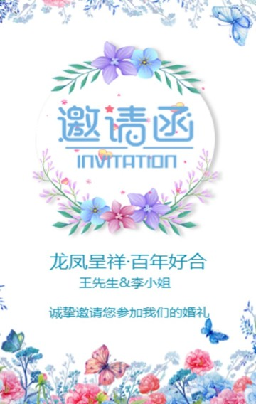 白色简约轻奢唯美婚礼婚宴邀请函H5