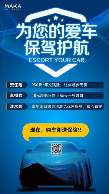 蓝色商务科技汽车保险手机宣传海报
