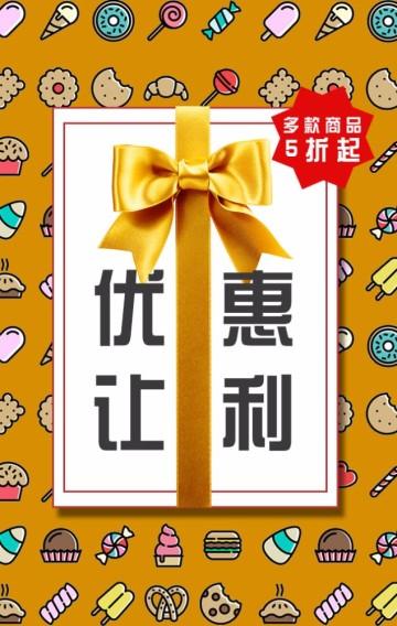 橙色手绘卡通零食节日优惠促销H5