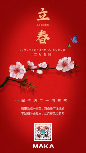 红色创意中国风立春节气海报