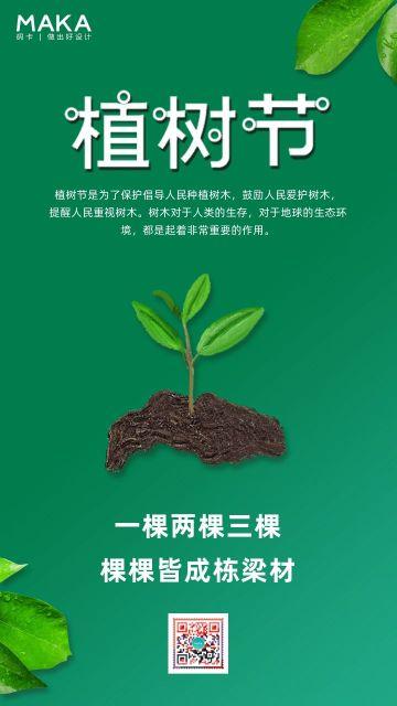 简约清新312植树节保护环境公益宣传海报