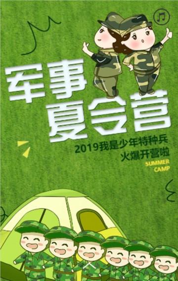 卡通手绘清新军事夏令营暑假招生宣传H5