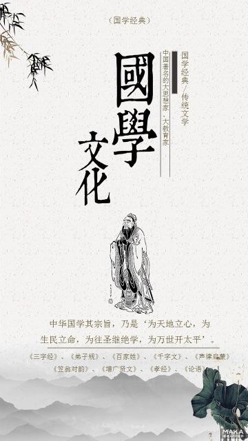 中国风简约国学文化宣传海报设计