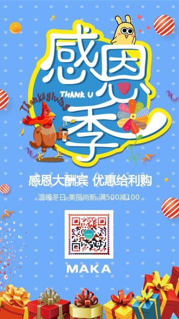 蓝色感恩节促销宣传海报