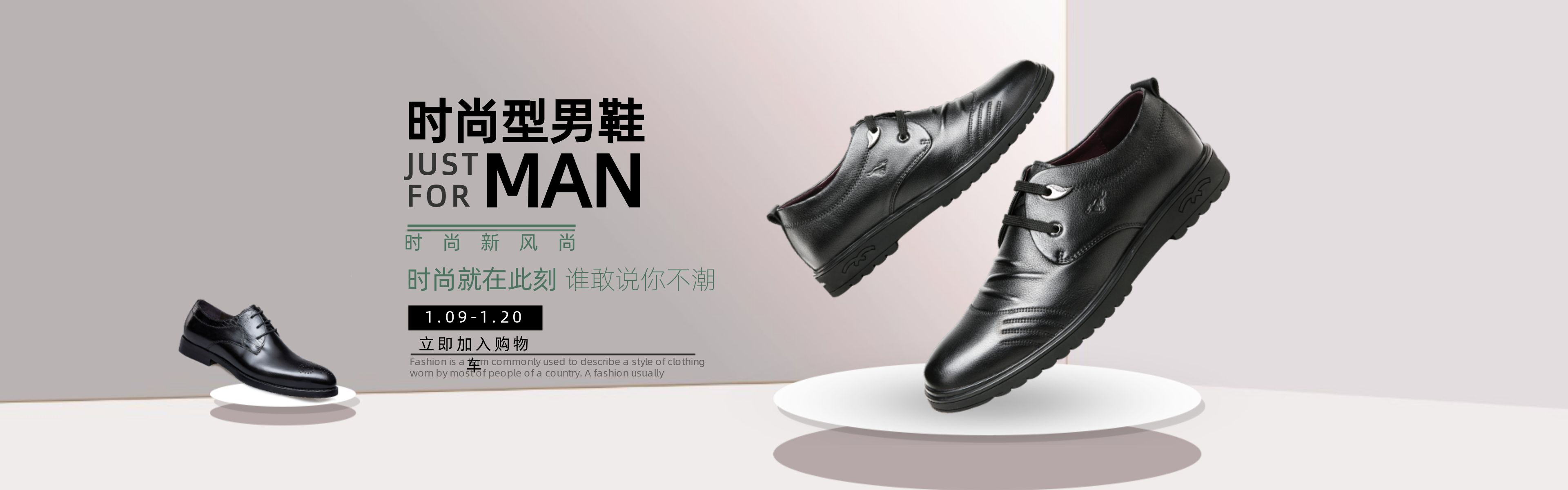 简约大气男鞋电商活动促销宣传店铺banner