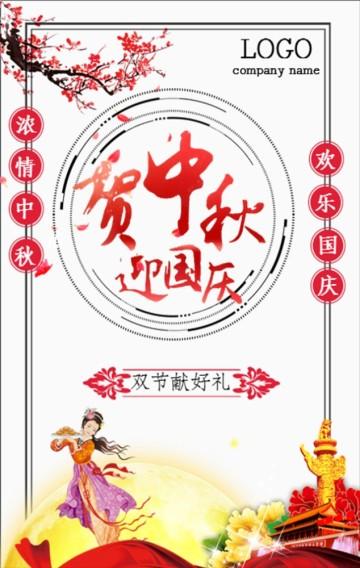 红色中国风贺中秋迎国庆双节同庆海报